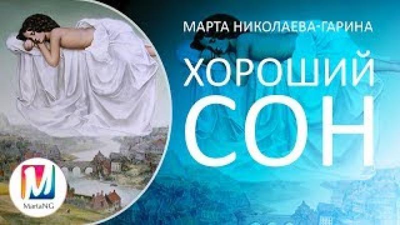 Хороший сон | Марта Николаева-Гарина
