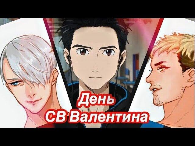ЮРИ НА ЛЬДУ и День Святого Валентина КОНЁК TV