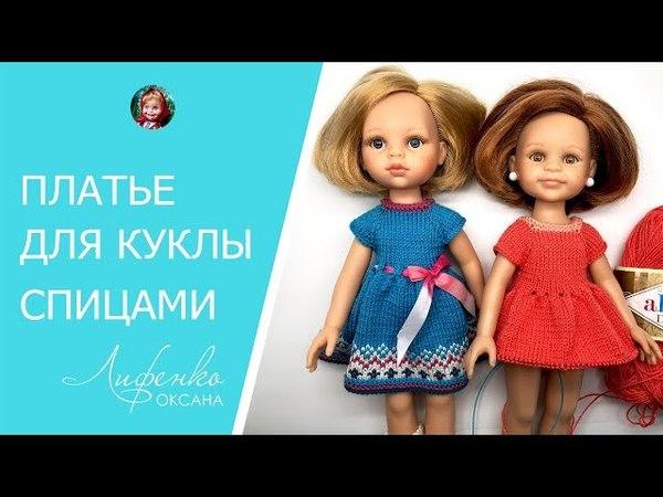 Платье для куклы спицами. Вяжем платье для куклы спицами регланом сверху