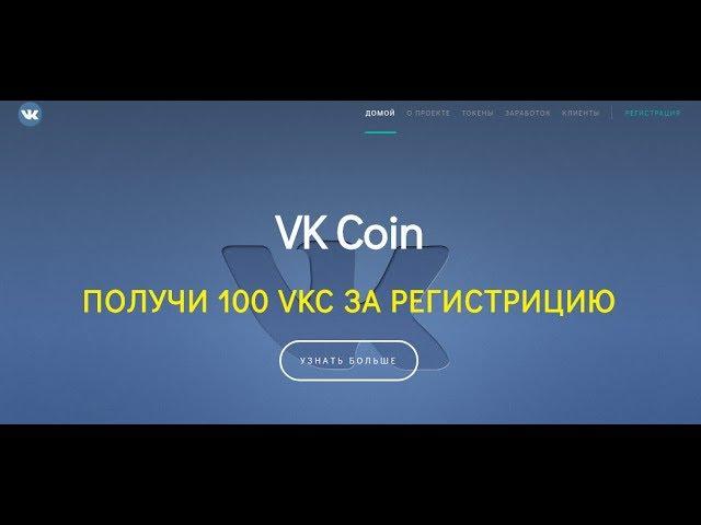 VK Coin криптовалюта нашего времени Курс растет стабильно на 2 каждый день!