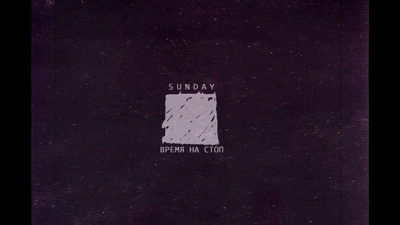 Sunday - Время на стоп 2.0
