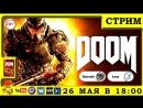 Switch/DOOM/EP03 Продолжаем уничтожать демонов и спасать мир