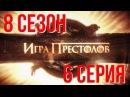 ИГРА ПРЕСТОЛОВ 8 СЕЗОН, 6 СЕРИЯ