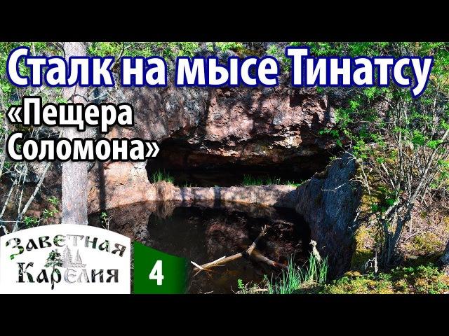 Сталк Пещера Соломона на мысе Тинатсу (о. Соролансаари). Заветная Карелия
