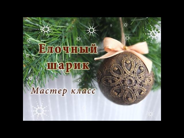 Елочный шарик своими руками/елочная игрушка мастер класс/Christmas ball