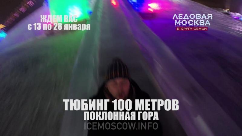 100-метровая горка на фестивале «Ледовая Москва»