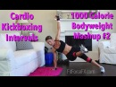 Cardio Kickboxing HIIT Intervals: 1000 Calorie No Equipment Mashup No.2 homeworkout burnfat