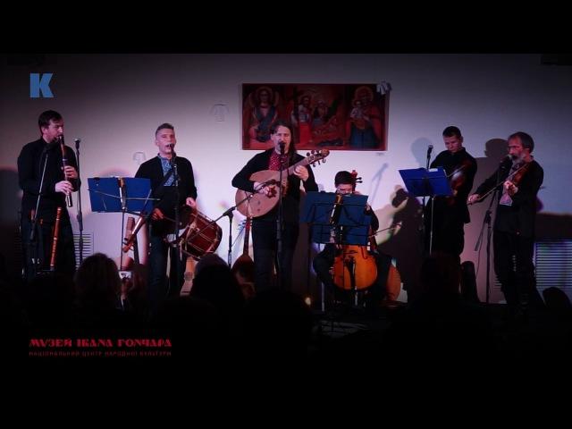 Різдвяний концерт ансамблю старовинної музики Хорея козацька