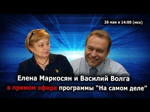 Василий Волга и Елена Маркосян в прямом эфире на News Front