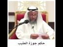 الشيخ الدكتور عثمان الخميس حفظه الله