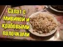 Салат с мивиной и крабовыми палочками. Салат с вермишелью быстрого приготовления