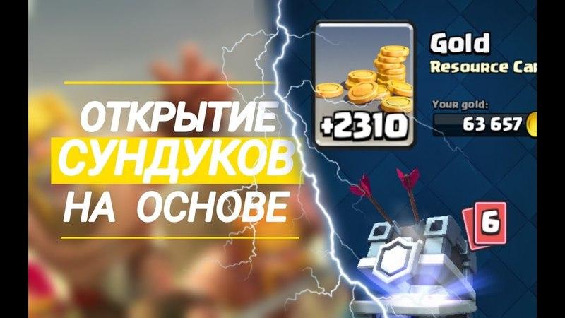 ОТКРЫВАЮ СУНДУКИ НА ОСНОВЕ | Clash Royale