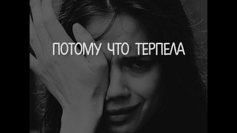Боль иногда уходит, но мысли-то остаются...