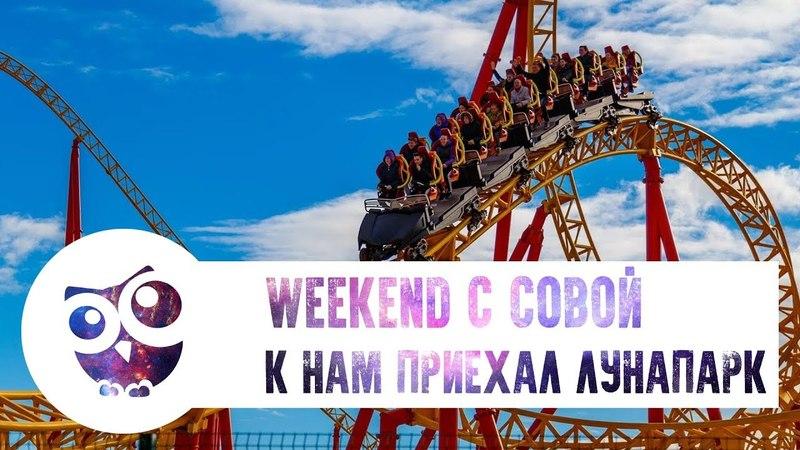VLOG 11: Weekend с Совой, Поздние переселенцы, К нам приехал лунапарк