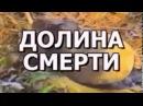 Документальный фильм о копателях Долина смерти
