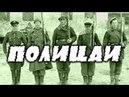 Полицаи фильм о великой отечественной войне 1941 1945