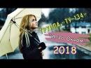 ПРЕМЬЕРА! Вот Это Песня Группа Ту -134 💕 А За Окном 💕 Новинка 2018