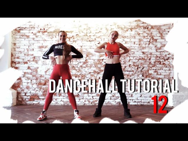 Дэнсхолл УрокиDancehall Tutorials(female) | Lesson 12 - Hot wuk, Wizzy wine, Hot up
