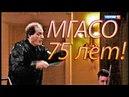 Юбилейный концерт МГАСО п/у Павла Когана в БЗК 13.04.2018: Брамс, Прокофьев, Скрябин.