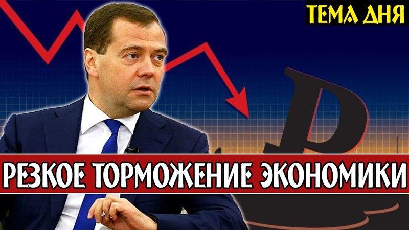 ЛОВУШКА ОТСТАЛОСТИ:ЭКОНОМИКУ РОССИИ ЖДЁТ СПАД.20.05.18