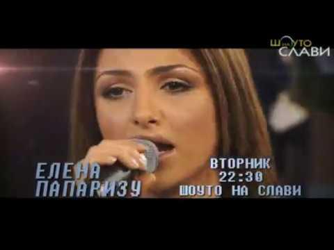 Έλενα Παπαρίζου Live @ Slavi's Spot