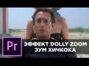 Эффект Dolly Zoom / Долли Зум или Зум Хичкока