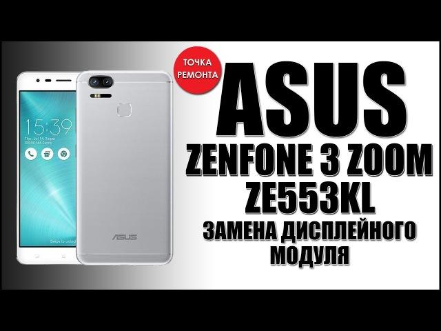 Как заменить дисплей на Zenfone 3 ZOOM ZE553KL LCD replace смотреть онлайн без регистрации