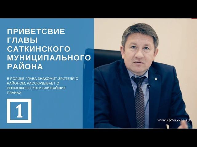 Приветствие Главы Саткинского муниципального района