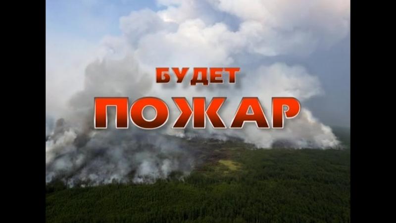 Противопожарная пропаганда