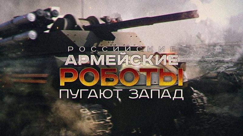 Российские армейские роботы пугают Запад (Руслан Осташко)