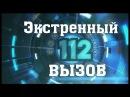 Экстренный Вызов 112 РЕН ТВ 07.12.2017 Главный Выпуск 07.12.17