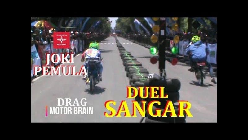 DUEL DUEL SANGAR JOKI PEMULA - VIDEO DRAG BIKE