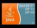 Java EE 27: JSP 12: JSP инициализация