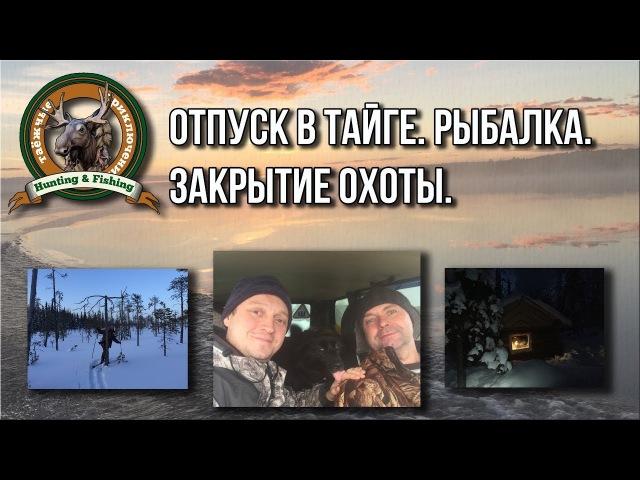 Отпуск в тайге/Охота. Рыбалка/Таёжные приключения