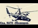 Ударный советский вертолет Ка-50 «Черная Акула»