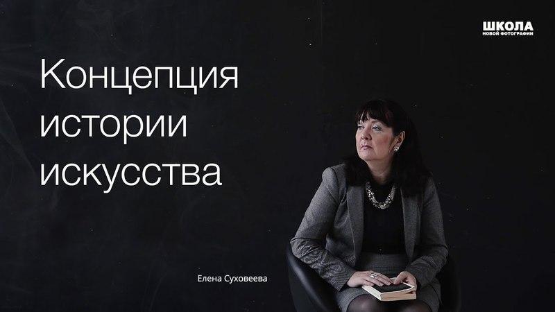 Концепция истории искусства. Лекция Елены Суховеевой