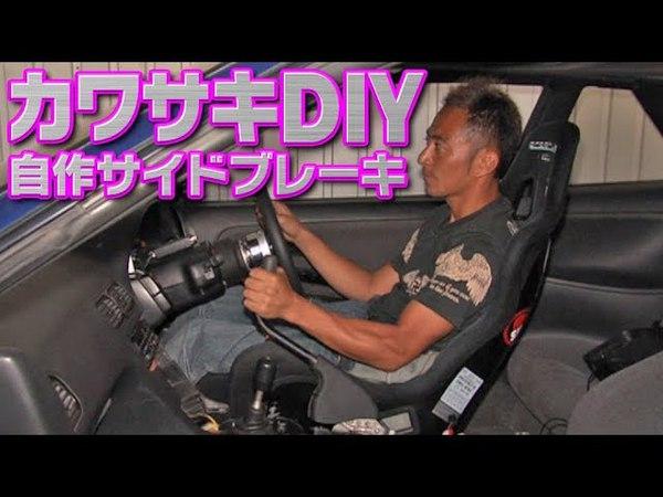 Drift Tengoku VOL.66 — カワサキDIY 自作サイドブレーキ