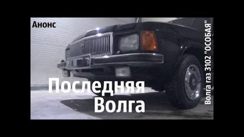 ПОСЛЕДНЯЯ Волга ВЕЛИКОЙ страны. Волга 3102 ОСОБАЯ сделановссср волга