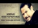Xaris Kostopoulos - Exw Gennithei Oraios (New Single 2012 HQ)