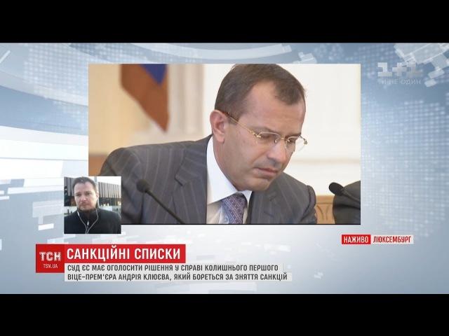 У Люксембурзі оголосять рішення у справі зняття санкцій з Андрія Клюєва