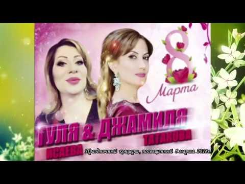 Гуля Исаева и Джамиля Татакова . Праздничный концерт , Кумыкские песни поют.