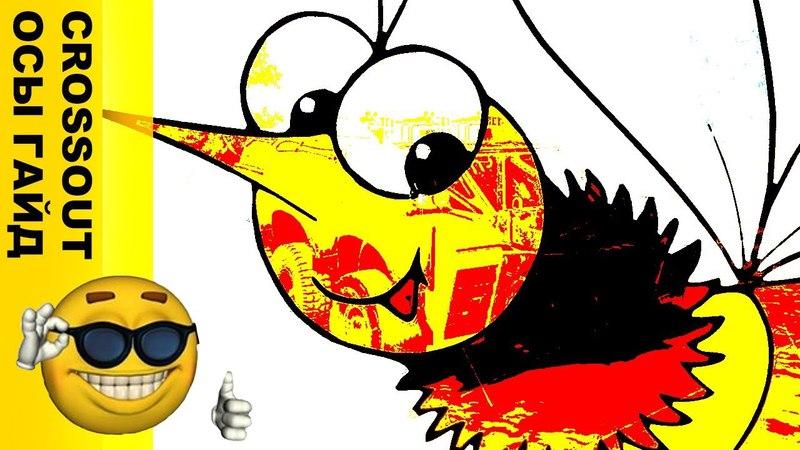 САМЫЙ подробный гайд по крафтам с ОСАМИ, 3 осы, 2 осы, педобиры и т.д. Crossout