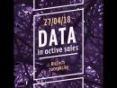 Управление данными в активных продажах