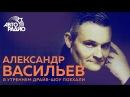 Александр Васильев о том, что будет в моде в 2018 году