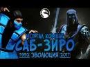 Эволюция Саб Зиро в играх кино и на телевидении 1992 2017 Mortal Kombat