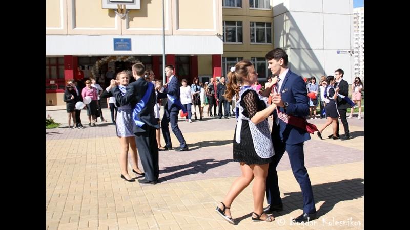 Школьный вальс на современный лад Выпускники лицея №15 города Люберцы 25 мая 2018 года