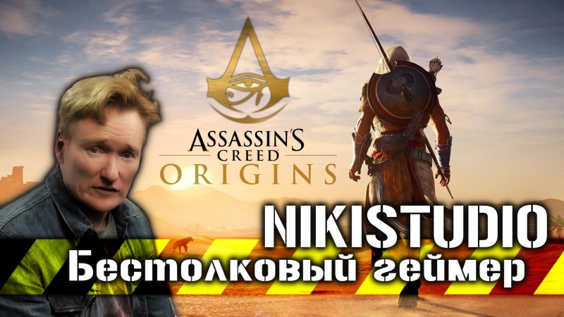 Бестолковый геймер (Clueless Gamer) - Assasin's Creed: Origins (озвучка NikiStudio)