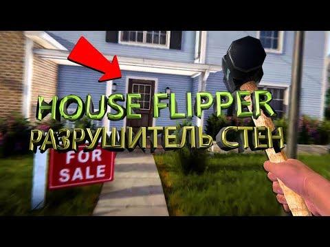 House flipper | Часть 3