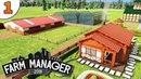 Возглавляем ферму. (№1) - Farm Manager 2018