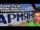 Киев решил наступать на Крым через Перекоп